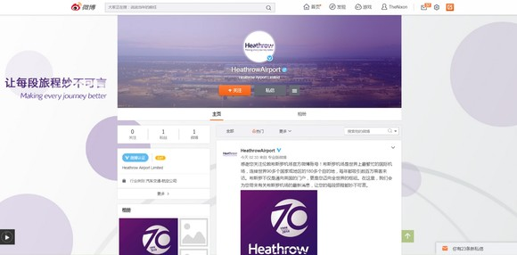 Weibo page